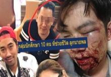 เจ๋ง! ชาวเน็ตชื่นชมกลุ่มนักศึกษาช่วยลูกนายพล เห็นคนถูกทำร้ายไม่นิ่งดูดาย