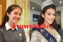 นางสาวไทย เผยเด็กควร ปลุกพลังความฝัน ลั่นถ้าไม่เริ่ม? !!