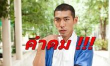 โคตรพีค ! คำคมของป๋อมแป๋ม เทยเที่ยวไทย อย่างฮา ( มีคลิป )