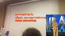 โคตรพีค!! มาดูสิ่งที่อาจารย์คนนี้ทำ ในวันที่คนไทยแห่เชียร์ MISS UNIVERSE