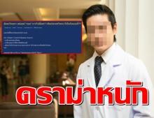 ดราม่าหนัก! สังคมไทยสปอยล์หมอมากไปมั้ย