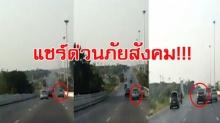 เตือนภัยคนใช้ถนน!! แก๊งเบียดรถถนนหลวงตบทรัพย์อาละวาดหนัก(มีคลิป)