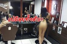 สุดสยิว!! ร้านตัดผมคาซัคสถานบริการโดยช่างสาวเกือบเปลือย!!