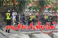 ชาวเน็ตแฉ!! ตำรวตไทย ลุยเดี่ยว ตั้งด่านลอยยืนขวางถนน แจกใบสั่งในซอย! (มีคลิป)