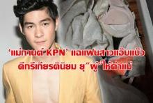 โคตรพีค!!! 'แม่กานต์ KPN' แฉแฟนสาวแอ๊บแบ๊ว ดีกรีเกียรตินิยม ทิ้งยกทรงเกลื่อน-ยุผู้ให้ด่าแม่