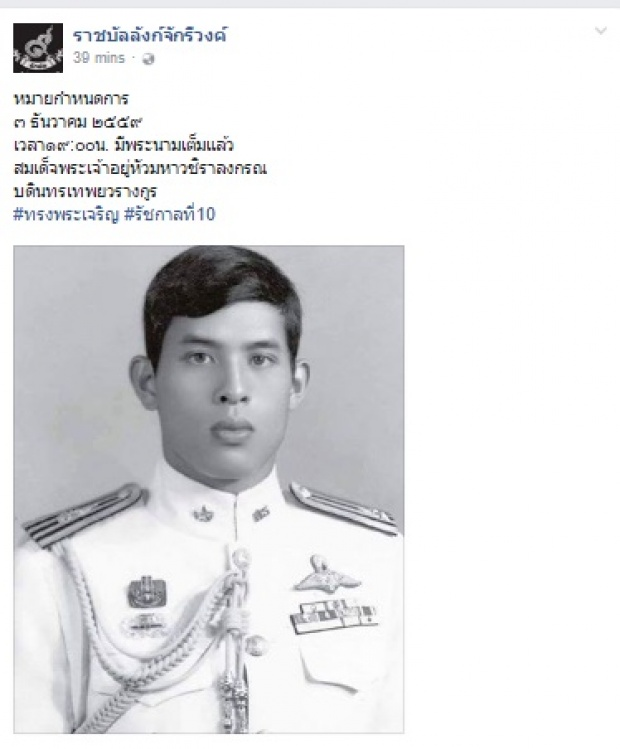 เพจดัง เปิดพระนามเต็ม  พระมหากษัตริย์ พระองค์ใหม่ ของไทย