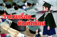 บัณฑิตน้อย ′ความบ้าใบ′ของการศึกษาไทย โดย ผศ.ดร.ประภาศ ปานเจี้ยง