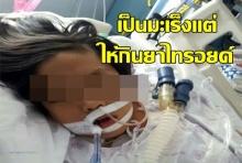 ชุ่ย! ทนายเกิดผล ฉุน แพทย์วินิจฉัยผิดเป็นมะเร็งแต่ให้กินยาไทรอยด์ สุดท้ายน้อง....