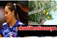 เคยเห็นยัง!! อรอุมา นักวอลเลย์ทีมชาติไทย ในโหมดชีวิตจริง ที่เราไม่ค่อยได้เห็น