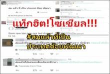 ชาวเน็ตแห่พิสูจน์ #สมแล้วที่เป็นประเทศด้อยพัฒนา โพสต์ลงเฟซบุ๊กไม่ได้!