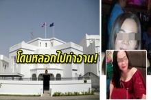 หญิงไทยในโอมานร้องทูตช่วย! ยืนยันไม่เคยแจ้งว่าจะทำงานต่อ ขอกลับไทยสถานเดียว!