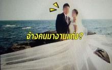 ชีวิตจริงยิ่งกว่าละคร!! เจ้าบ่าว จ้างแขกปลอมๆ มาเป็น ญาติ เพื่อน ในงานแต่งงาน!