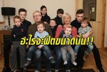 คู่รักชาวสกอตแลนด์ขยันมีลูกทุกๆ 2 ปี จนตอนนี้ปาเข้าไปแล้ว 10 คน!!