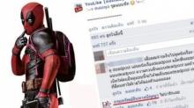 เพจดังแชร์หนังซูม Deadpool เจอกรมทรัพย์สินทางปัญญามาเม้นท์ ลบแทบไม่ทัน !!
