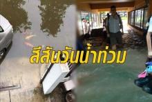 ยิ้มรับฝนเย็นนี้! ชาวเน็ตต่างแชร์ภาพประสบการณ์ 'น้ำขังรอระบาย' ติดอันดับในทวิตเตอร์