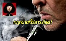 เพจดังอวย!!! กฎหมายเกี่ยวกับบุหรี่ไฟฟ้าไร้สาระ ประเทศที่เจริญแล้วเขาไม่ทำกัน!!