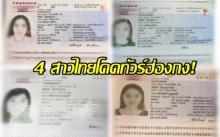 ทำเดือดร้อนทั้งทริป! แจ้งจับ 4 สาวไทยโดดทัวร์ฮ่องกง! เจอตัวแค่ 3 เร่งติดต่อญาติ!