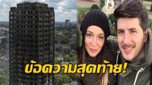 เผยข้อความสุดท้าย!! จากคู่รักที่ติดอยู่ในเหตุการณ์ไฟไหม้ ลอนดอน!!