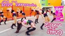 แซ่บกว่าเดิม!! MV ผู้สาวขาเฟี้ยว เพลงใหม่ ลำไย ไหทองคำ ท่ายากก็มา!! (คลิป)