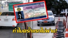 สงสัยตั้งนาน!! เผยความจริงการสอบ ใบขับขี่รถยนต์ ทำไมไปครั้งแรกแล้วไม่ผ่าน!!