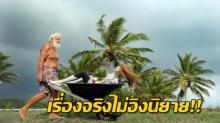 คุณปู่อดีตเศษฐีวัย 73 ปี ผู้ใช้ชีวิตบนเกาะร้างเพียงลำพัง มานานกว่า 20 ปี!