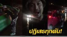 เดือนขึ้นหน้า!! ดาจิม โมโห แท็กซี่เปิดไฟว่างแต่ไม่ไป อัดคลิปโดนเทแล้วเทอีก!! (คลิป)