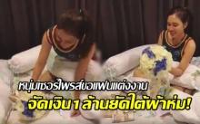 กรี๊ดหนักมาก! หนุ่มเซอร์ไพรส์ขอแฟนแต่งงาน จัดเงิน 1 ล้านยัดใต้ผ้าห่ม! (คลิป)