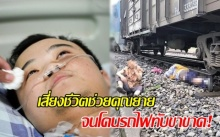 นับถือใจ! เปิดอก คนขับรถไฟฮีโร่เสี่ยงชีวิตช่วยคุณยาย จนโดนทับขาขาด!