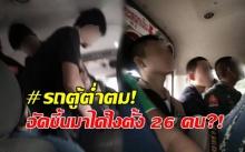 รถตู้ต่ำตม!! ผู้โดยสารหนุ่มโวยรถตู้โดยสาร อัดขึ้นมาได้ไงตั้ง 26 คน?!