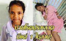 วอนช่วยดญ. 8 ขวบป่วยโรคประหลาดมีแค่ 1 ในล้าน พ่อต้องลาออกจากงาน-กู้เงินรักษาลูก!