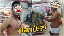 วิจารณ์ยับ!! ไม่เห็นฮาหนุ่มเกรียน สวมแพมเพิร์สแผ่นเดียว ป่วนร้านสะดวกซื้อ!! (คลิป)