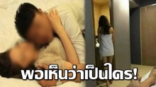 สาวอึ้งหน้าชา!! กำลังมีอะไรกับ สามี บนเตียง ประตูห้องก็เปิดออก ถึงกับร้องไห้น้ำตาแตก!!