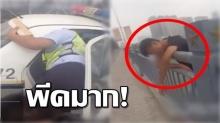 พ่อใจแทบสลาย! ลูกชายจะกระโดดน้ำฆ่าตัวตาย โคตรพีคเมื่อ ตำรวจ พูดบางอย่างออกมา!! (คลิป)