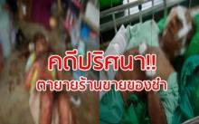ปริศนา!! คดีตายายร้านขายของชำปราจีนบุรี