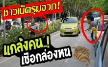 วิจารณ์ยับ!! ชาวเน็ตรุมจวกวัยรุ่นทำคลิป 'เชือกล่องหน' ทำรถเบรกกระทันหัน (คลิป)
