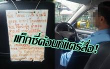 ห้ามขนาดนี้จอดอยู่บ้านเถอะ! แท็กซี่ติดป้ายห้ามสารพัด ย้ำ 'กทม.มีรถเมล์บริการนะ'!