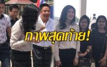 เผยภาพสุดท้ายในประเทศไทย!? ของ ยิ่งลักษณ์ ที่มีคนเห็น ก่อนหนีออกนอกประเทศ!