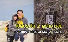 เปิดประวัติ 2 คู่รักชาวจีนรถตกเหวใกล้จุดพบศพ 2 นศ.ไทย สุดเศร้า เป็นคนดีที่รักของทุกคน