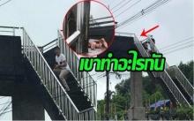 หนุ่มเห็นคู่ชายหญิงเดินหายไปบนสะพานลอย ก่อนถือกล้องถ่ายตามไปดู เจอภาพสุดช็อกกลางสายฝน!! (มีคลิป)