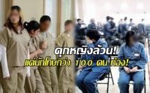 ทั้งที่เป็นคุกหญิงล้วน! แต่มีนักโทษกว่า 100 คน ตั้งท้อง จนคลอดลูกคาห้องขัง!