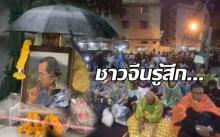 เปิดความรู้สึกของชาวจีน หลังทราบข่าว ประชาชนไทยปักหลักรอเข้าร่วมงานพระราชพิธี แม้ฝนจะตก