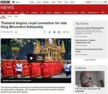 ประมวลรายงานสื่อนอก พระราชพิธีครั้งประวัติศาสตร์ไทย อาลัยราชันย์ผู้ยิ่งใหญ่!!