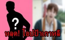 หลุดแล้ว!! นักแสดงหนังใหม่ GDH559 ที่แท้คือศิลปินเกาหลีคนนี้?