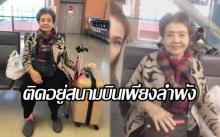 ยายวัย 70 ไปเที่ยวญี่ปุ่น จะกลับไทยแต่กลับไม่ได้!! โชคดีที่เธอคนนี้..มาเจอเข้า!!?