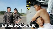 หือออ!! เปิดประวิตพ่อ น้องเมย อย่ามาดูถูกเป็นถึงแชมป์ระดับประเทศไทย!!