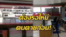 สุดสลด!! โรงพยาบาลเปิดแปดโมง แต่ไม่มีเจ้าหน้าที่สักคน คนป่วยนั่งรอกันเต็ม!