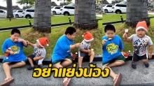 อย่าแย่งน้องกิน!! พี่ชายแย่งไอติมน้องชายกิน งานนี้งอนหนัก สุดท้ายฮาน้ำตาแตก (คลิป)