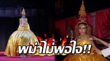 พม่าด่าไทยสนั่น! ผลงานชุดประจำชาติ ของนักศึกษามหาวิทยาลัยชื่อดัง นำเอาของสูงมาเล่น