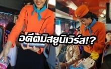ถึงว่าหน้าคุ้นๆ แอร์บัสสาวสวย บนรถทัวร์เที่ยวนี้ แท้จริงแล้ว เธอคือ อดีตมิสยูนิเวิร์สไทยแลนด์!?