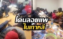 อุทาหรณ์!! แรงงานไทยในเกาหลีสูญเงินนับแสน โดยลอยแพไร้ที่ซุกหัวนอนเกือบร้อย